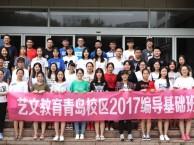 青岛摄影 广播电视编导 播音主持艺考培训机构(学校)