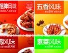广州绝味鸭脖加盟/广州绝味鸭脖加盟费多少钱