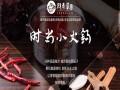 鱻煮艺火锅串串香鱼火锅技术加盟