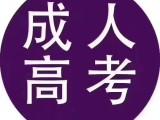 2019年湖南株洲成人高考考试时间:10月26