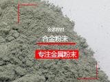 供应 铌粉 铌合金粉末 超细铌粉 微米