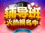 上海小学补习,三年级英语辅导,四年级英语补课,五年级语文辅导