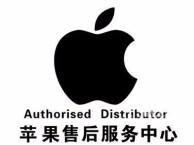大连苹果售后大连苹果ipad/iPhone平板手机售后维修点