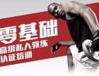 扬州健身教练培训多少钱