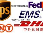 中山国际快递代理DHL