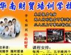 2017学电脑推荐找珠海市华南财贸学校