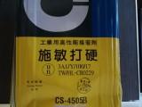 施敏打硬CS-4505B 喇叭中心胶黄胶