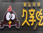 蚌埠久享吃黄金鸡柳可以加盟吗