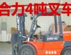 连云港二手叉车新叉车3吨4吨合力叉车价格表