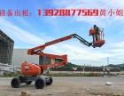 惠州仲恺区厂房维护用高空车出租,自行式曲臂高空作业车出租