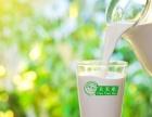 天天禾鲜奶吧加盟,专业奶吧运营指导。