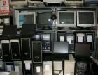 江门台山二手液晶电脑回收