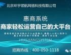 北京惠商小程序开发 惠商微分销系统 定制APP区块链系统