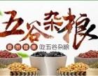 扬光五谷磨房,五谷杂粮店经营方法
