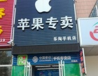 正规苹果授权专卖店 苹果7 全场机器可分期 分期0首付0利息