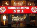 中西餐厅加盟店 汉堡王加盟条件官网 美国汉堡王中国加盟