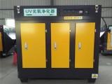 廠家供應環保設備光氧凈化器 除惡臭除廢氣