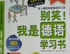 华阳德语一对一家教培训