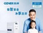 浩泽加盟 家用电器 投资金额 1-5万元