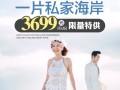 520婚礼节 新人礼遇婚纱照仅限3699元