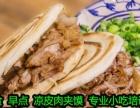腊汁肉夹馍怎么做?陕西小吃肉夹馍凉皮培训学习