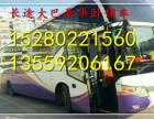 从泉州到苍山的汽车时刻表13559206167大客车票价