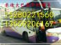 从福州到灌云的汽车时刻表13559206167大客车票价