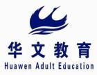 2018年泰安成人高考报名咨询处泰安继续教育
