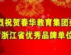 富阳春华淘宝电商美工运营推广学习培训