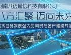 河南八迈网络工程师培训 网络技术专业培训