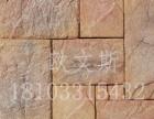 河南豫磊文化石