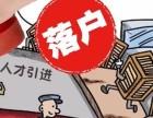 留在苏州上海 上海苏州落户咨询指南攻略
