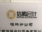 信腾会计代理工商注册、工商变更、财务记账、公司登记