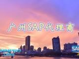 SAP实施商怎么选,广州SAP实施