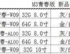华为平板M3青春版8寸屏32G售1299元