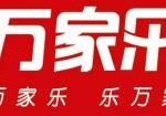 厂家售后广州万家乐热水器维修电话 万家乐燃气灶售后维修电话