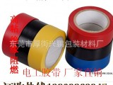 供应各种PVC电工胶布 绝缘电气胶布 颜