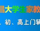 南昌大学生家教中心专注一对一个性化家教辅导 免费试课