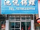 淄川池悦锦鲤