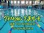 力胜游泳健身会馆国标泳池
