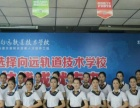 南昌向远轨道铁路技术学校2017秋季招生简章