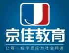 2018年京佳教育许昌分校,公务员面试课程安排
