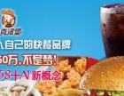 炸鸡汉堡加盟 汉堡加盟 西式快餐加盟 贝克汉堡