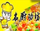 名厨功坊烤鱼米线加盟