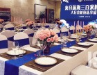 广州高端花式鸡尾酒 外宴自助餐 大盘菜酒席等