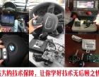 零基础学习配汽车钥匙到郑州环球汽车电子资深老师精心授课