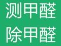 武汉新办公室装修除异味除甲醛 学校除异味除甲醛