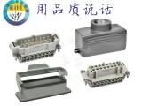 工业重载连接器16针 热流道系统接插件HE-016矩形插座
