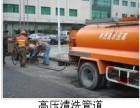 武汉江夏管道清洗疏通(化粪池 隔油池 污水沉淀池 )清理清淘