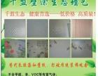 千盟壁涂周口总代理,专业内墙,电视墙,生态干粉壁涂